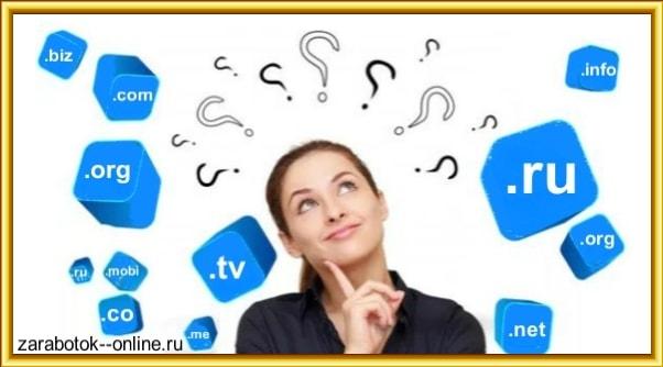 Как заработать на домене и хостинге как проверить хостинг и домен сайта